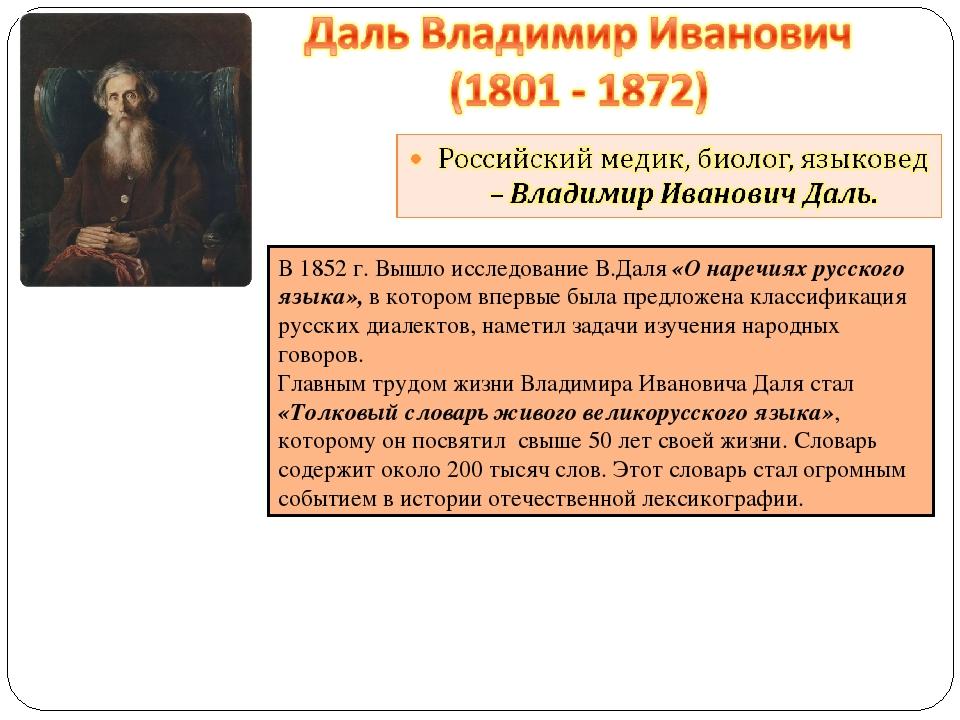 В 1852 г. Вышло исследование В.Даля «О наречиях русского языка», в котором вп...