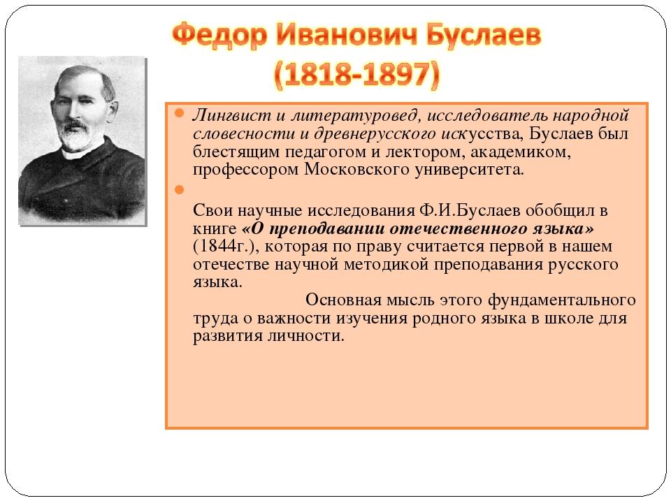 Лингвист и литературовед, исследователь народной словесности и древнерусского...