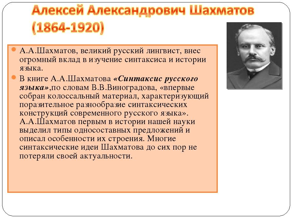 А.А.Шахматов, великий русский лингвист, внес огромный вклад в изучение синтак...