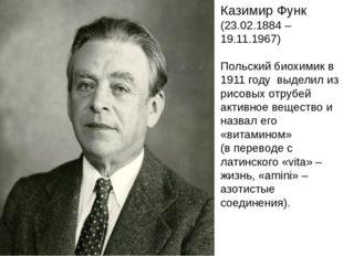 Казимир Функ (23.02.1884 – 19.11.1967) Польский биохимик в 1911 году выделил