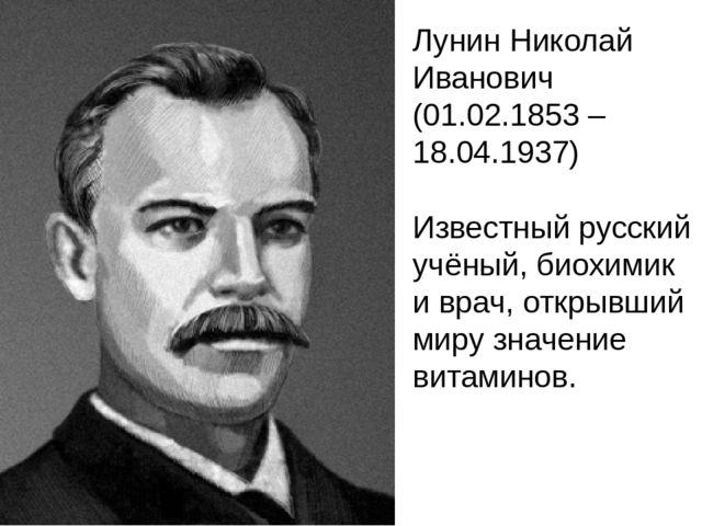 Лунин Николай Иванович (01.02.1853 – 18.04.1937) Известный русский учёный, би...