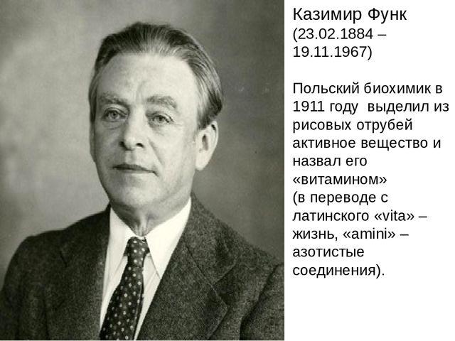 Казимир Функ (23.02.1884 – 19.11.1967) Польский биохимик в 1911 году выделил...