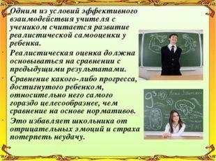 Одним из условий эффективного взаимодействия учителя с учеником считается ра