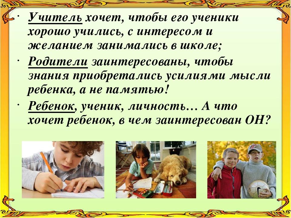 Учитель хочет, чтобы его ученики хорошо учились, с интересом и желанием зани...