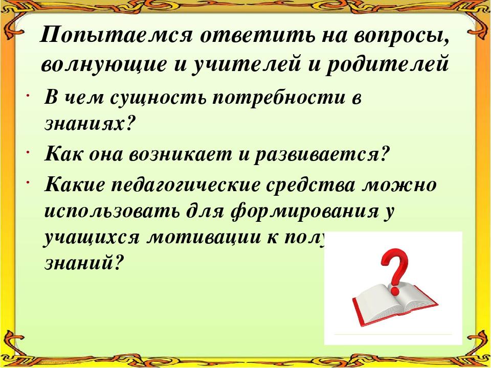 Попытаемся ответить на вопросы, волнующие и учителей и родителей В чем сущнос...
