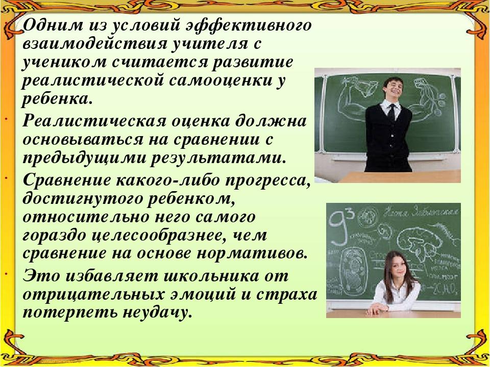 Одним из условий эффективного взаимодействия учителя с учеником считается ра...