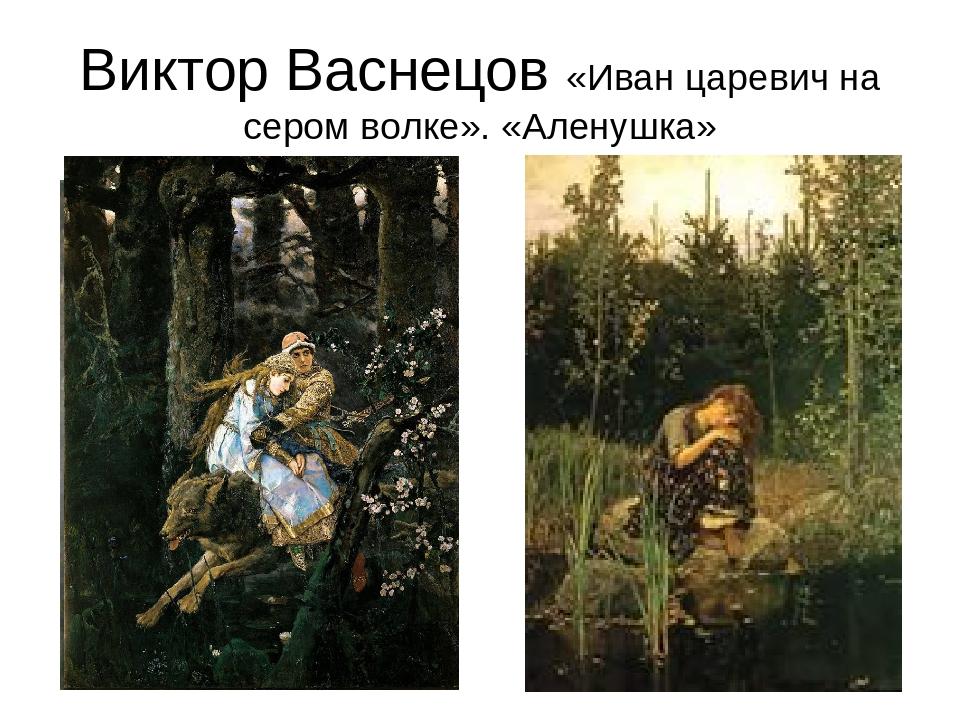 в м васнецов иван царевич на сером волке данном разделе