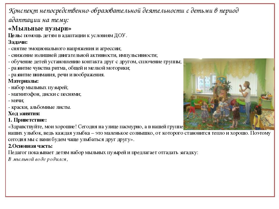 Конспект непосредственно-образовательной деятельности с детьми в период адапт...