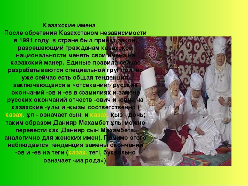 картинки имена казахов проходят важные события