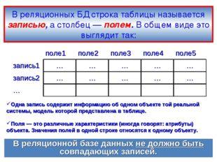 В реляционных БД строка таблицы называется записью, а столбец — полем. В обще
