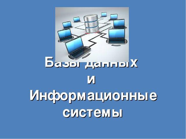 Базы данных и Информационные системы