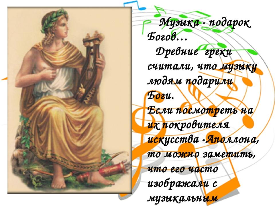 Мифология Древней Греции : список и описание богов и богинь