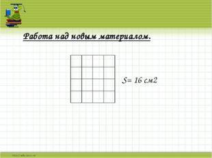 площадь квадратного сантиметра