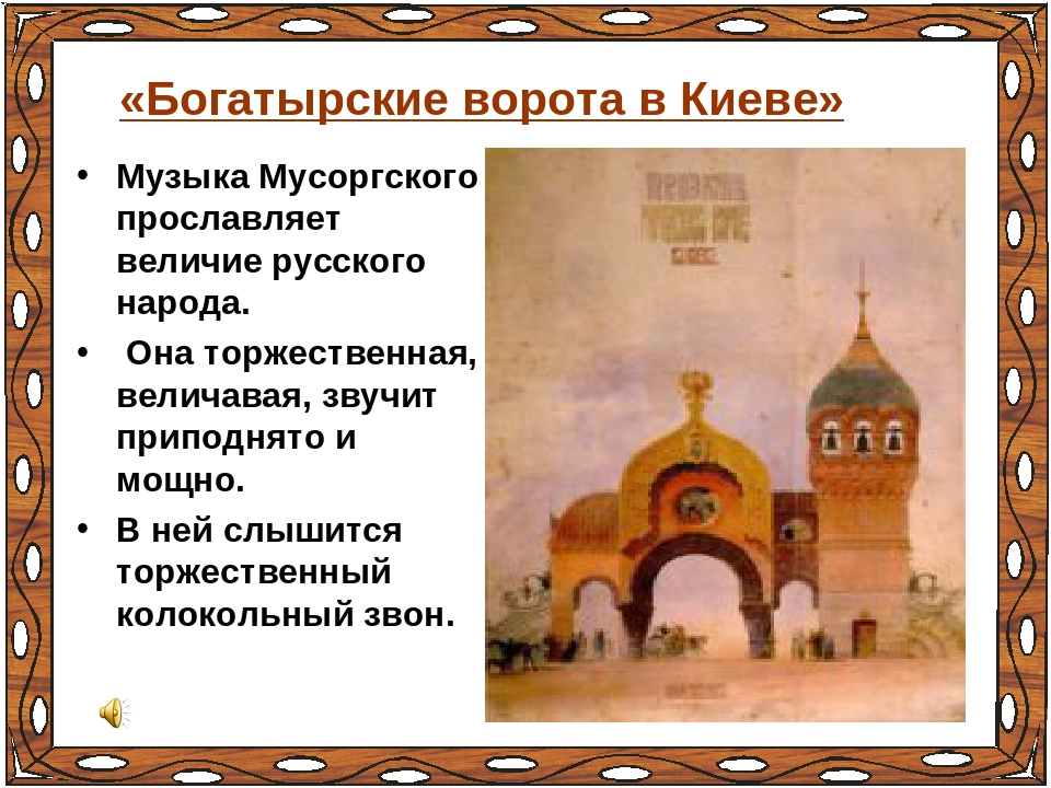 богатырские ворота мусоргский сезон