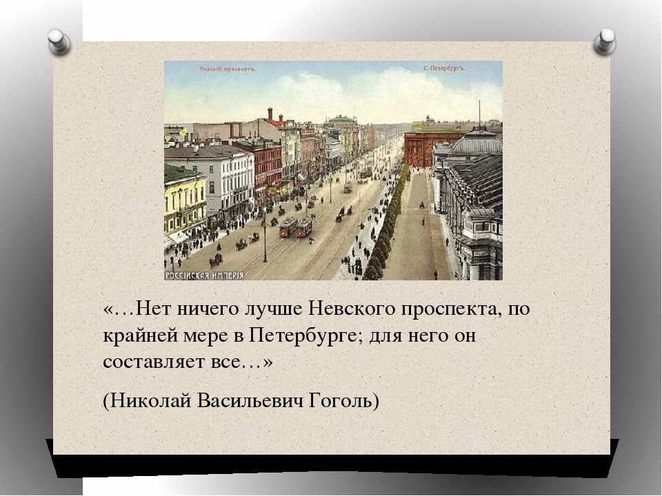 фото стихи невский проспект люблю твои косички