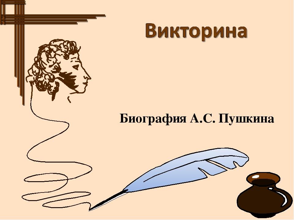 Картинка с пушкиным для текста