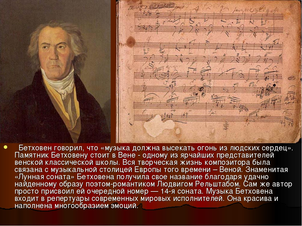 Бетховен музыка души