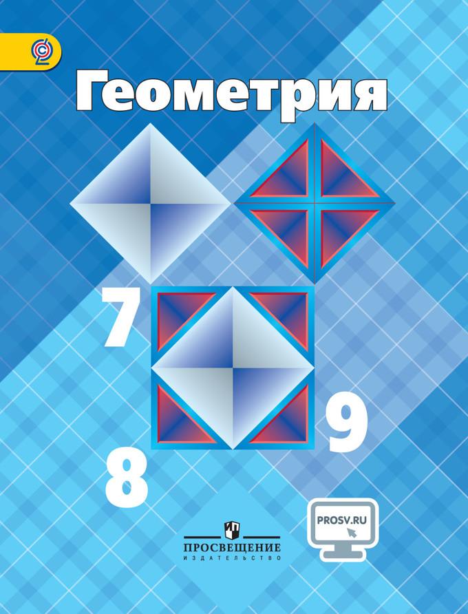 Гдз по геометрии 7-9 класс атанасян просвещение