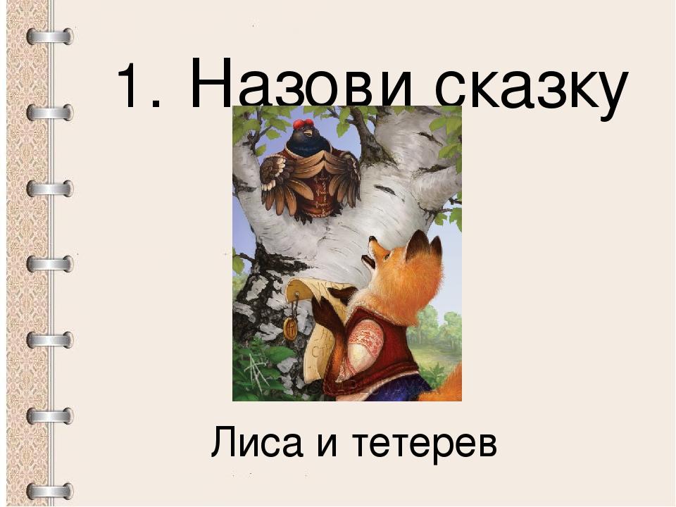 Картинки на сказку лиса и тетерев
