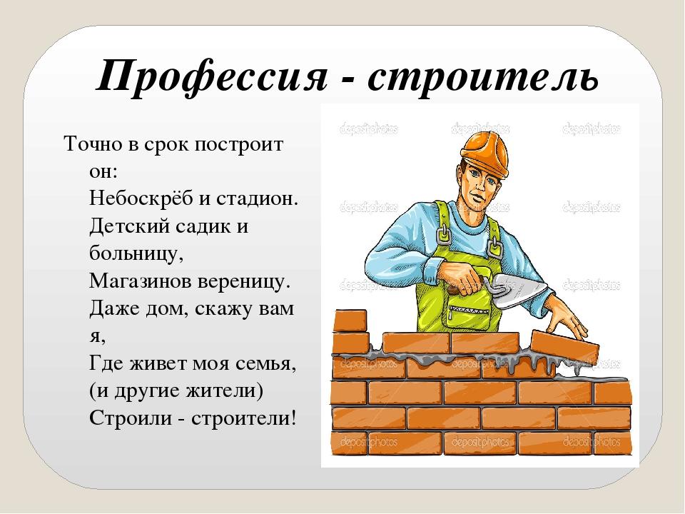 Добрым, картинка с надписью профессия строитель
