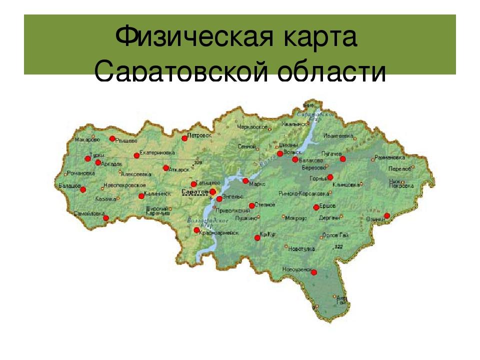 Карта саратовской области фотографии