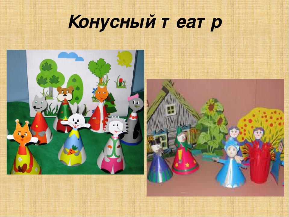 Картинки видов театра в детском саду