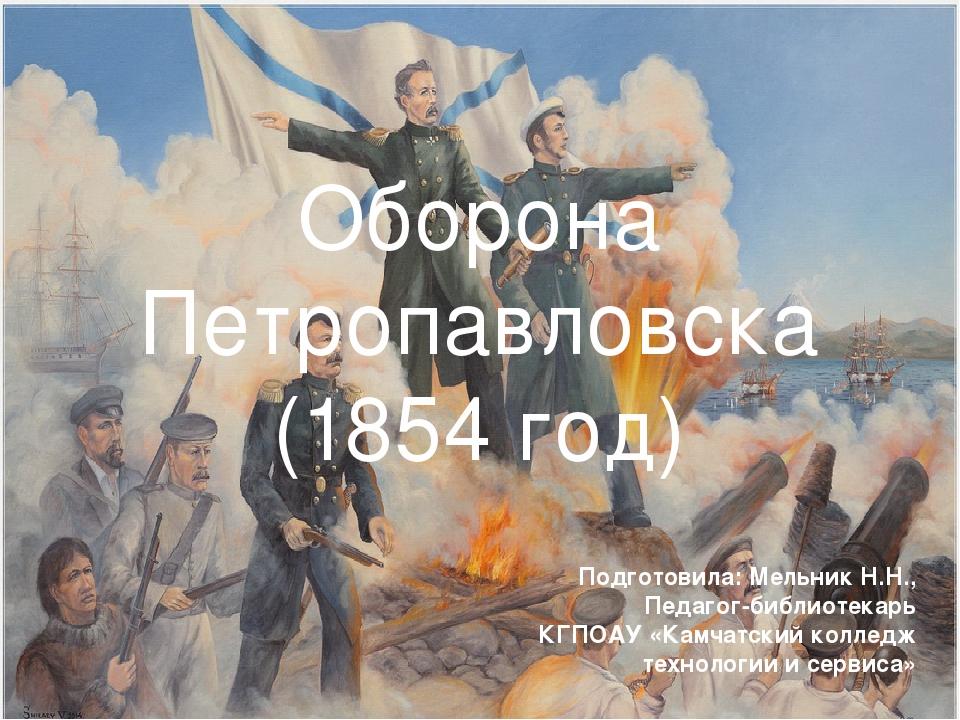 Оборона Петропавловска (1854 год) Подготовила: Мельник Н.Н., Педагог-библиоте...