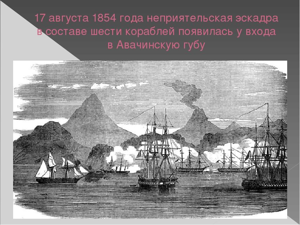 17 августа 1854 года неприятельская эскадра в составе шести кораблей появилас...