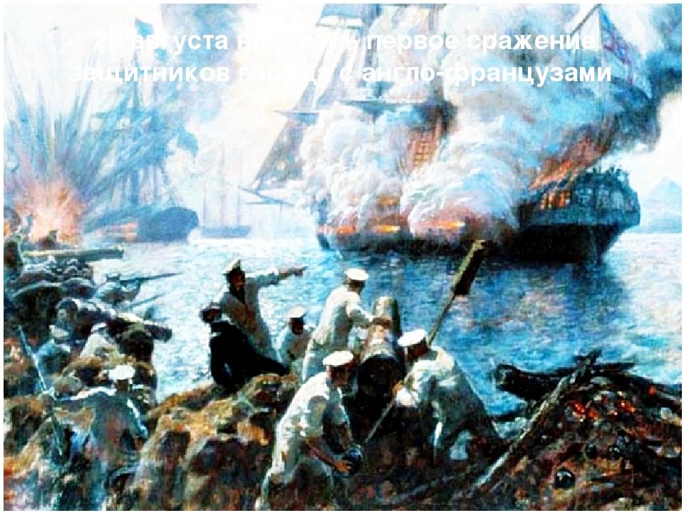 20 августа началось первое сражение защитников города с англо-французами