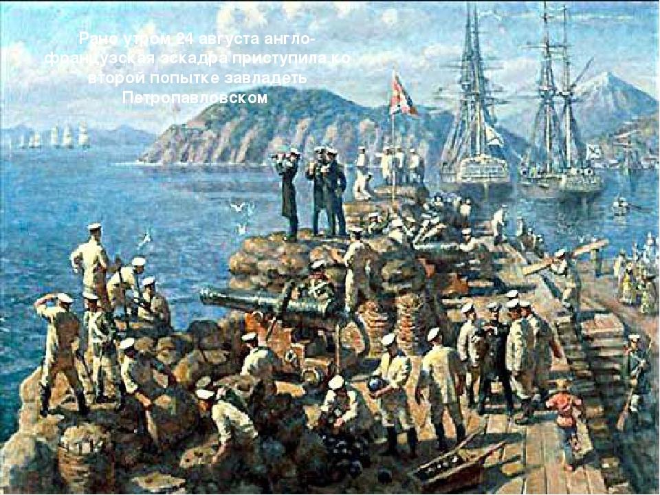 Рано утром 24 августа англо-французская эскадра приступила ко второй попытке...