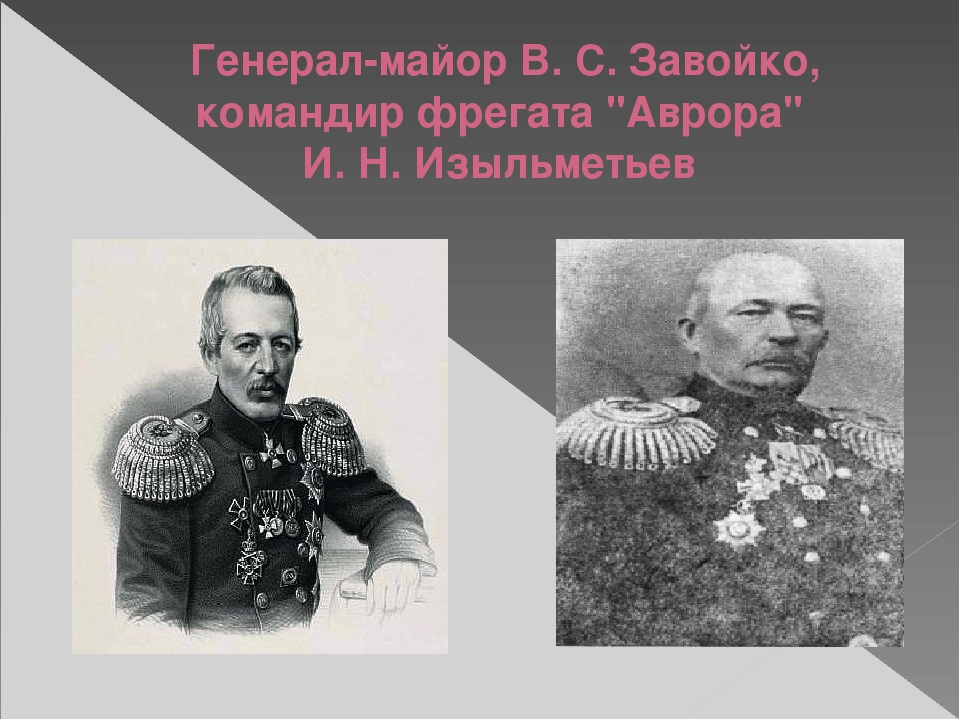 """Генерал-майорВ. С. Завойко, командир фрегата """"Аврора"""" И. Н. Изыльметьев"""