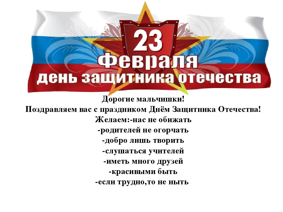 Дорогие мальчишки! Поздравляем вас с праздником Днём Защитника Отечества! Жел...