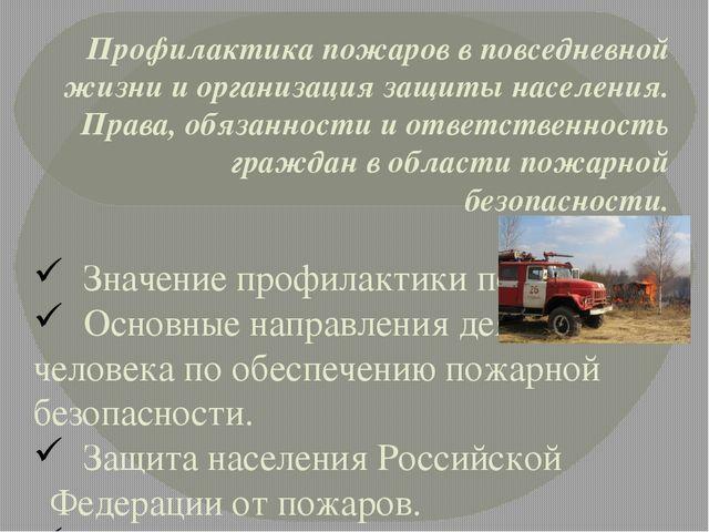 Профилактика пожаров в повседневной жизни доклад 1985
