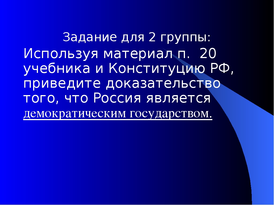 Задание для 2 группы: Используя материал п. 20 учебника и Конституцию РФ, при...