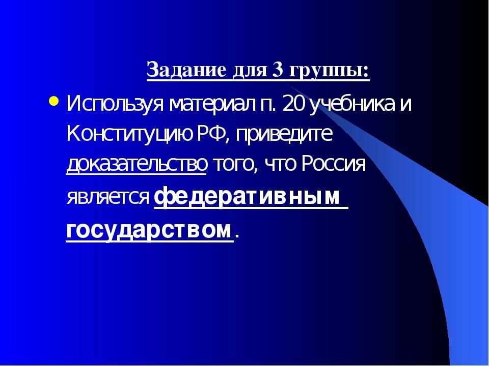 Задание для 3 группы: Используя материал п. 20 учебника и Конституцию РФ, пр...