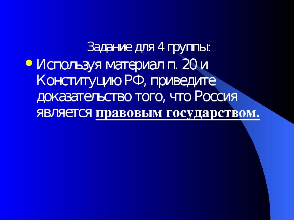 Задание для 4 группы: Используя материал п. 20 и Конституцию РФ, приведите д...
