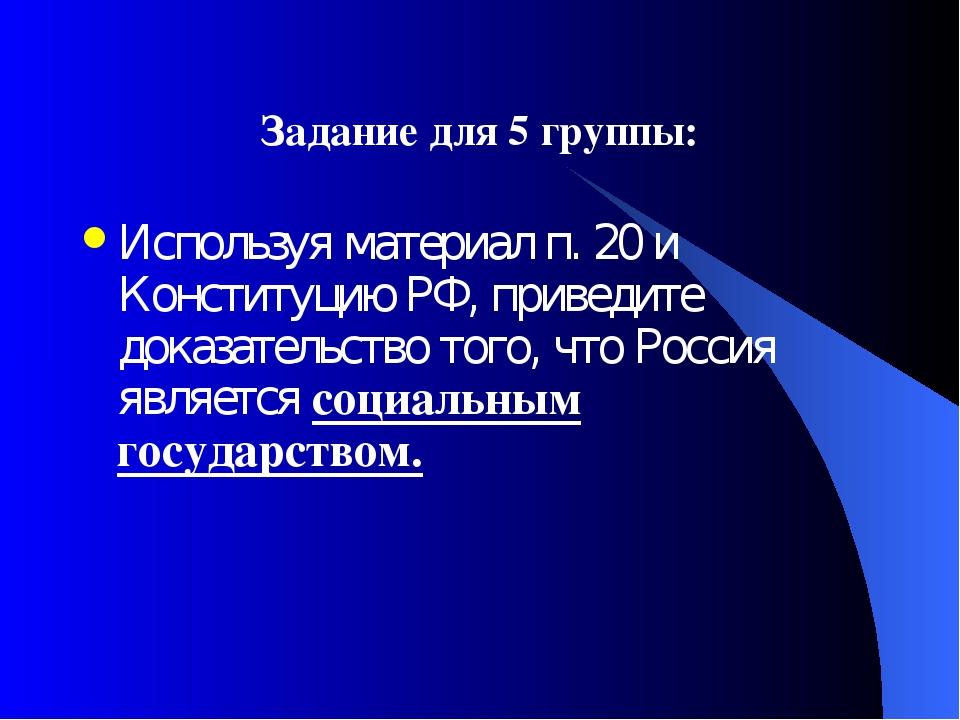 Задание для 5 группы: Используя материал п. 20 и Конституцию РФ, приведите до...