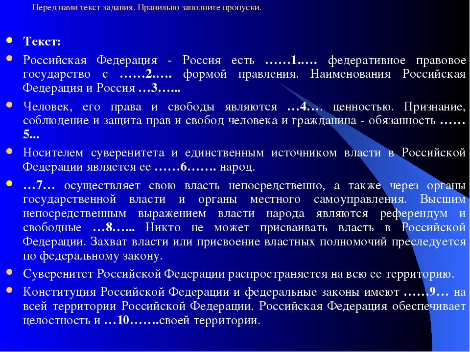 Перед вами текст задания. Правильно заполните пропуски. Текст: Российская Фед...