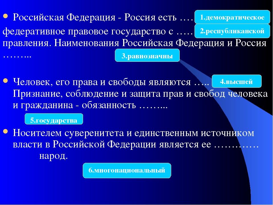 Российская Федерация - Россия есть ………. федеративное правовое государство с …...