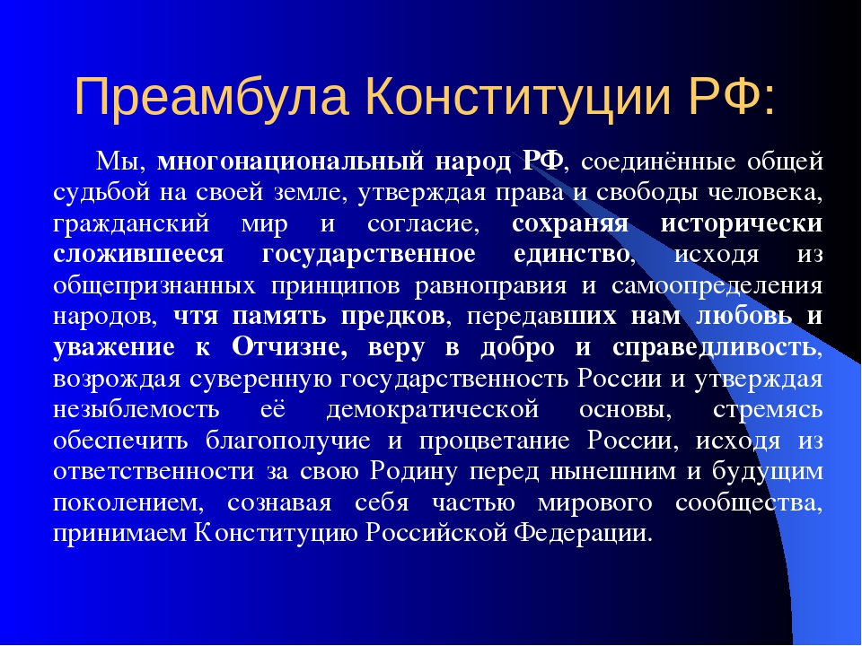 Преамбула Конституции РФ: Мы, многонациональный народ РФ, соединённые общей...