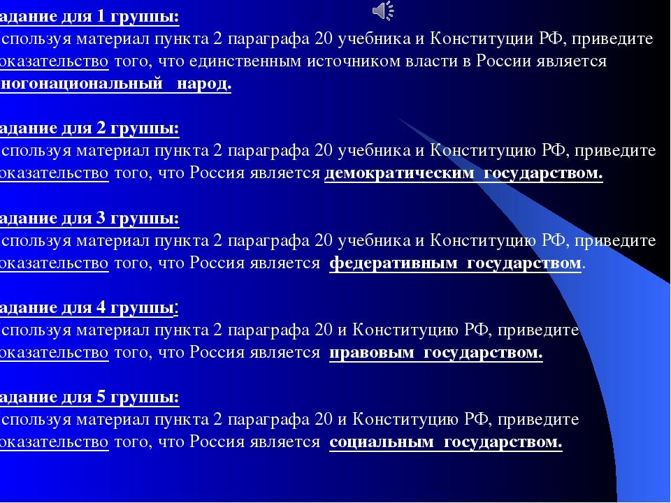 Задание для 1 группы: Используя материал пункта 2 параграфа 20 учебника и Кон...