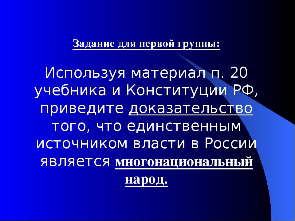Задание для первой группы: Используя материал п. 20 учебника и Конституции РФ...