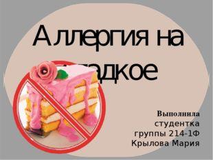 Аллергия на сладкое Выполнила студентка группы 214-1Ф Крылова Мария