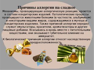 Причины аллергии на сладкое Механизмы, провоцирующие аллергическую реакцию, к
