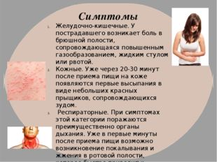 Симптомы Желудочно-кишечные. У пострадавшего возникает боль в брюшной полости