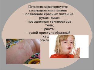 Патология характеризуется следующими симптомами: появление красных пятен на р