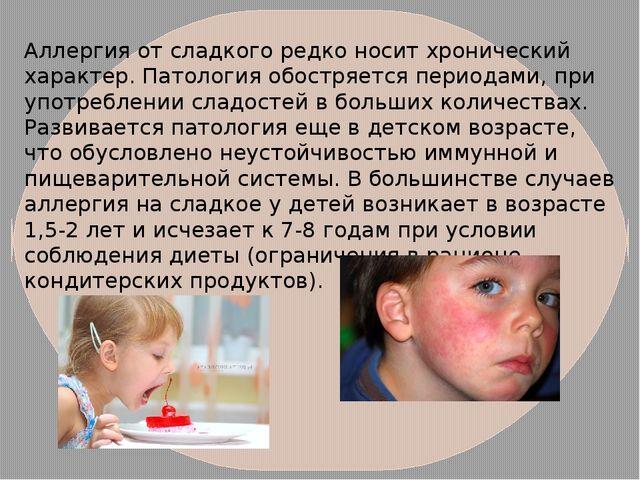 Аллергия от сладкого редко носит хронический характер. Патология обостряется...