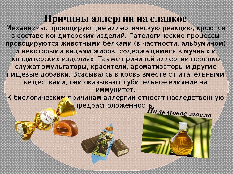 Причины аллергии на сладкое Механизмы, провоцирующие аллергическую реакцию, к...