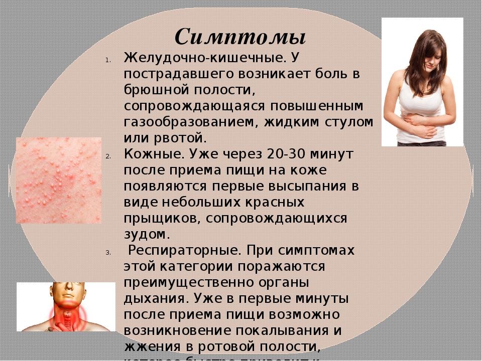 Симптомы Желудочно-кишечные. У пострадавшего возникает боль в брюшной полости...