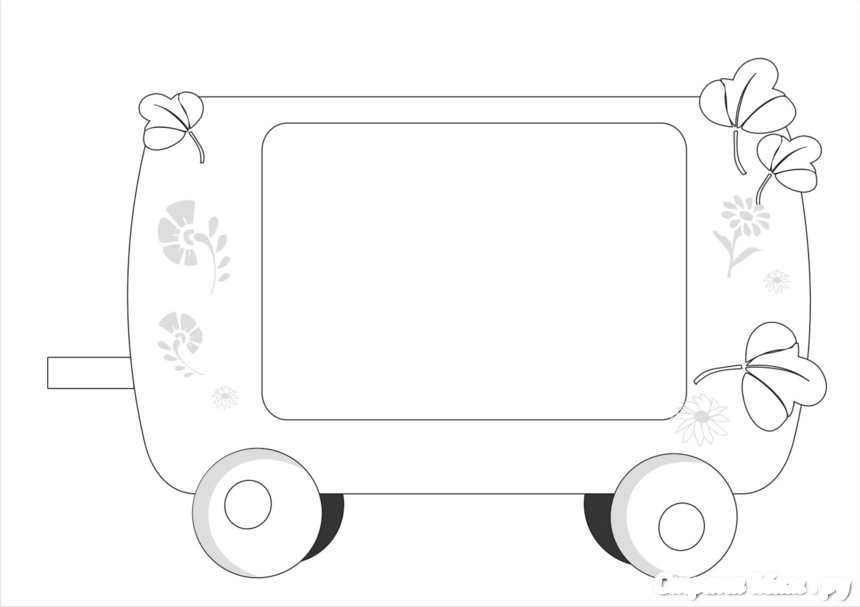 шаблоны паровозика с вагонами для фото